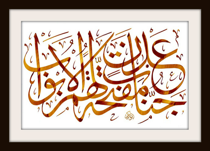 5 fascinating examples of calligraphy art Rules of arabic calligraphy