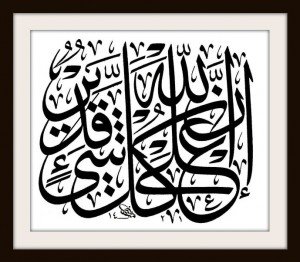 5 Fascinating Examples of Islamic Calligraphy