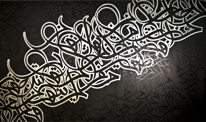 Arabic-Graffiti-ElSeed9