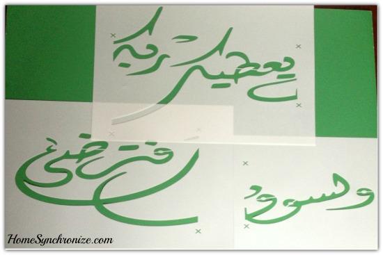 arabic large stencil