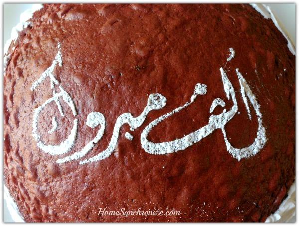 Arabic cake stencil