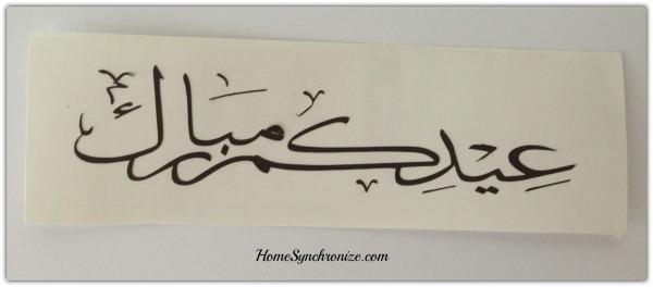 Eid calligraphy