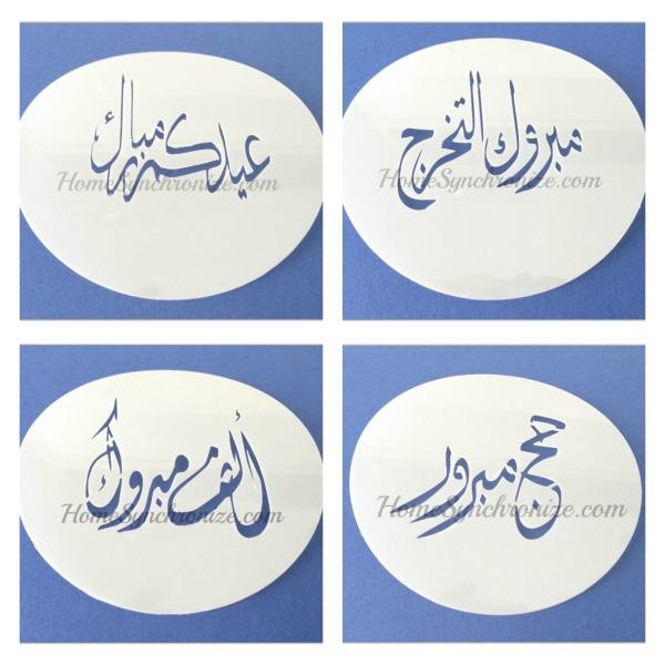cupcake arabic stencils
