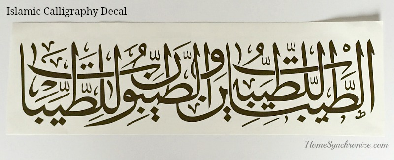 Islamic calligraphy decal