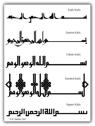 kufi_styles