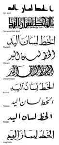 Can You Name 5 Arabic Calligraphy Styles?