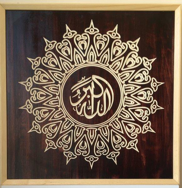 Allahu Akbar 2