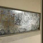 Pearlescent Stained Mirror With Islamic calligraphy