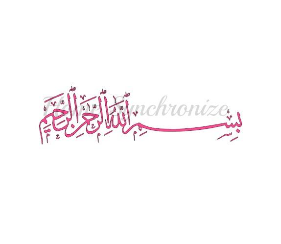 bismillah-flat