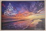 """""""Subhan Allah Al Azeem"""""""